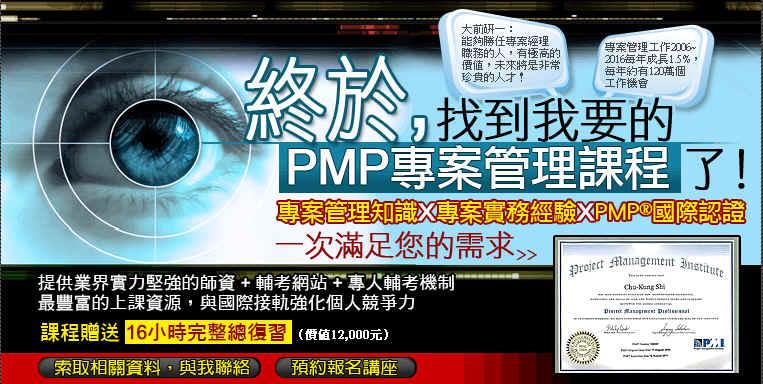 PMP認證課程